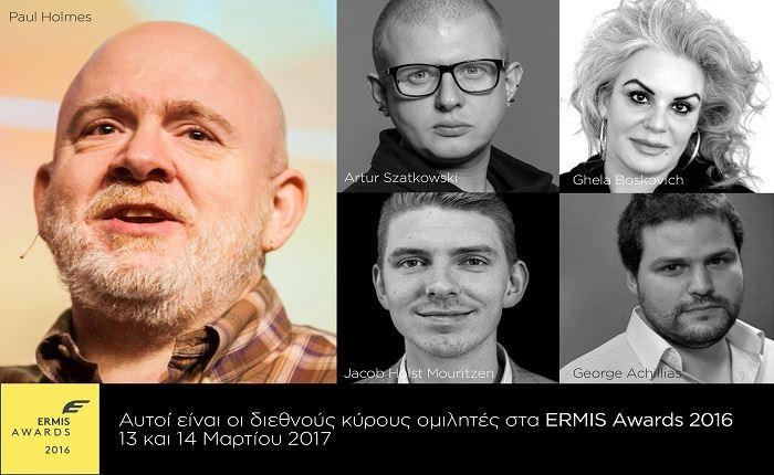 Νέοι διεθνούς κύρους ομιλητές στα Ermis Awards 2016
