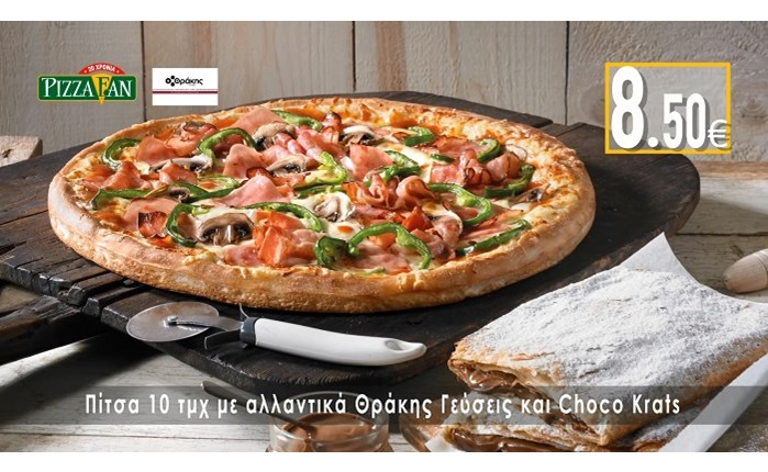 Pizza Fan: Σποτ για τη συνεργασία με Θράκης Γεύσεις
