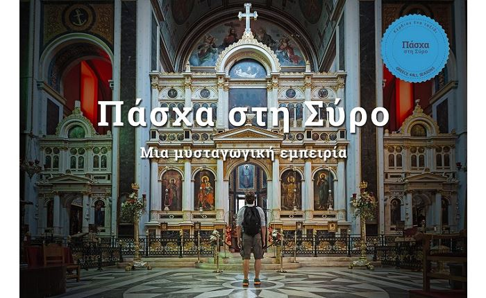 Marketing Greece: Νέα καμπάνια για το «Πάσχα στη Σύρο»