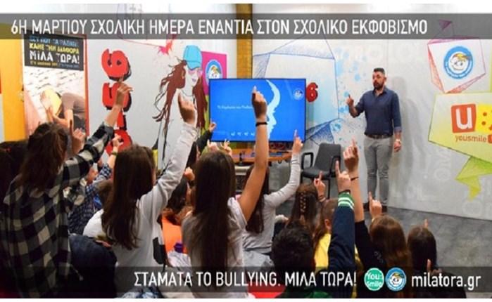 Χαμόγελο: Πανευρωπαϊκή δράση κατά του σχολικού εκφοβισμού