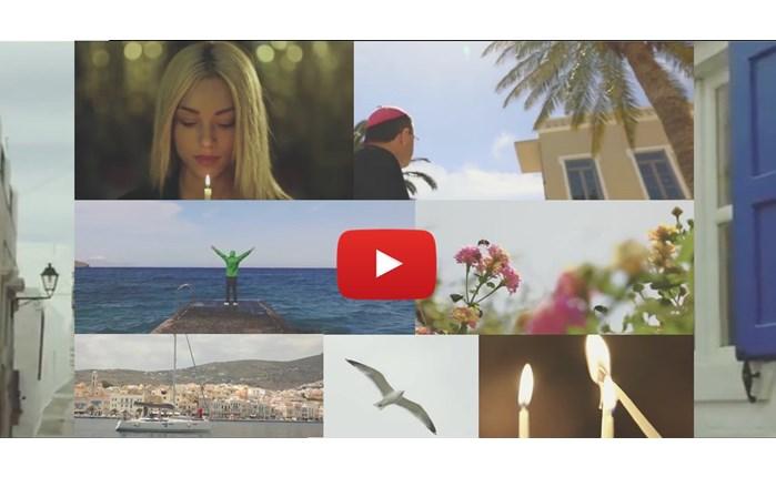 Marketing Greece: Καμπάνια για το Πάσχα στη Σύρο