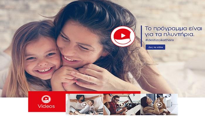 Νέα επικοινωνιακή πλατφόρμα από το Dixan