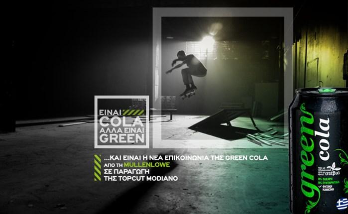Είναι Cola αλλά είναι Green