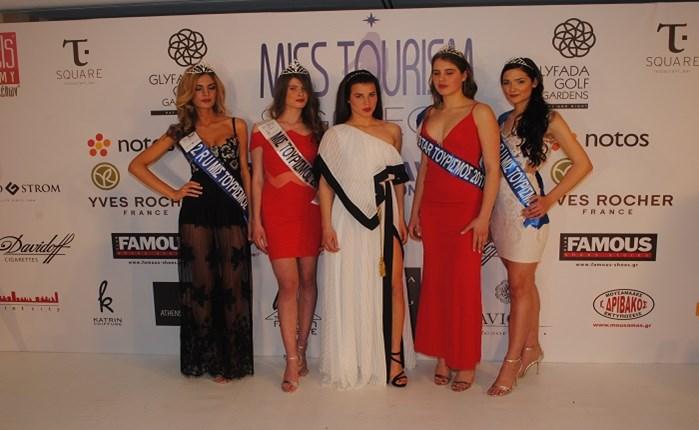 Επιτυχής ο διαγωνισμός Miss Τουρισμός 2017