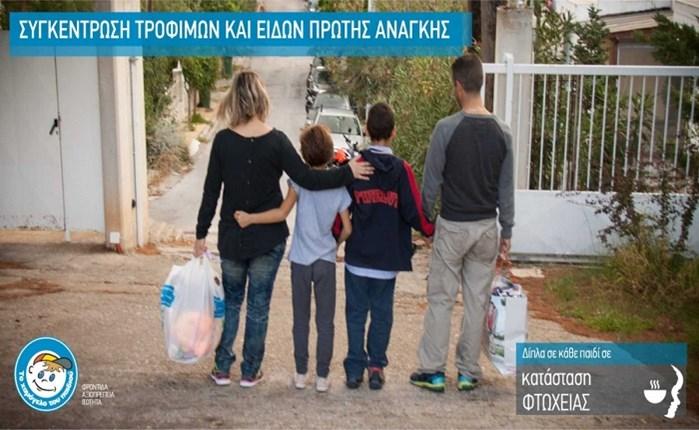Χαμόγελο: Ενέργεια για οικογένειες σε κατάσταση φτώχειας