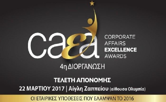 ΕΕΔΕ: Την Τετάρτη η απονομή των CAEA