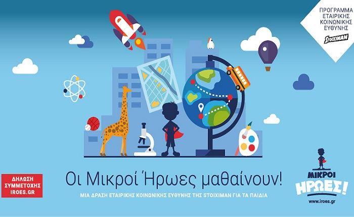 Stoiximan: Oι Μικροί Ήρωες μαθαίνουν