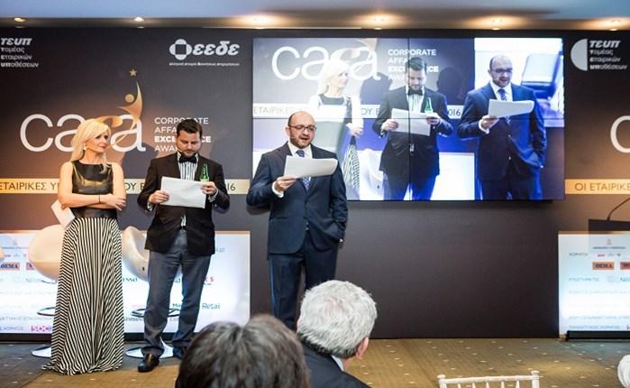 ΕΕΔΕ: Απονεμήθηκαν τα Corporate Affairs Excellence Awards