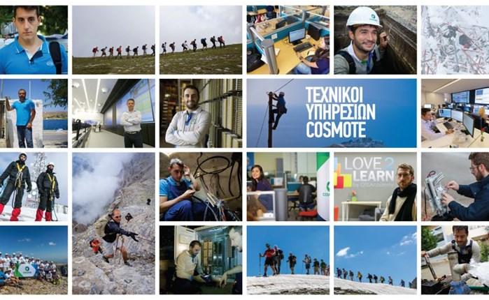 Cosmote: Διάκριση για το έργο των τεχνικών υπηρεσιών