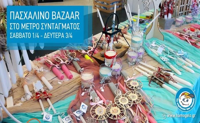 Χαμόγελο: Bazaar στο Μετρό Συντάγματος