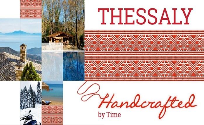 Marketing Greece: H αυθεντική Θεσσαλία ταξιδεύει στην Ελλάδα και τον κόσμο
