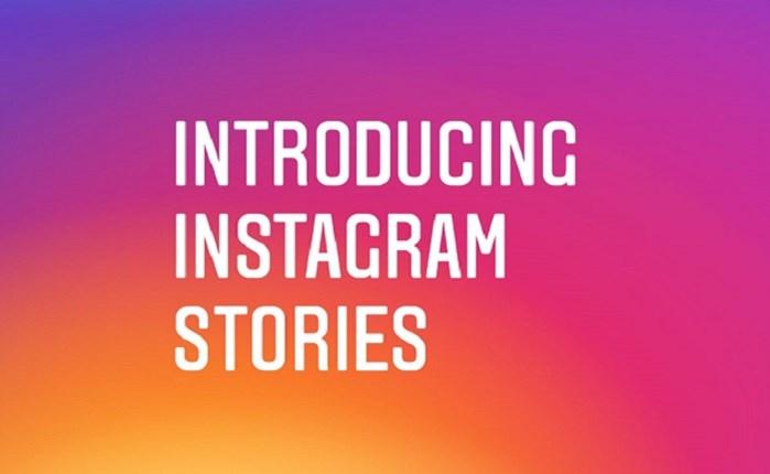 Παγκόσμια καμπάνια από το Instagram
