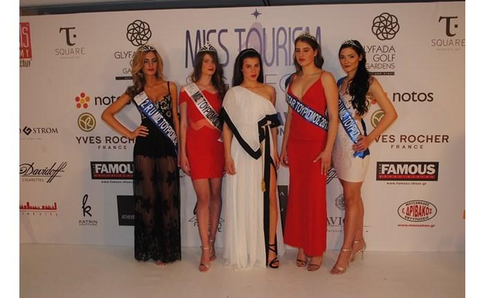Επιτυχής ο διαγωνισμός ομορφιάς Miss ΤΟΥΡΙΣΜΟΣ 2017