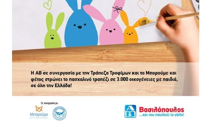 ΑΒ Βασιλόπουλος: Προσφέρει τρόφιμα για το πασχαλινό τραπέζι 3.000 οικογενειών