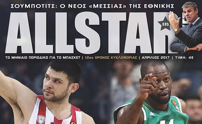 Το ALLSTAR BASKET προετοιμάζεται για τα play off της Euroleague