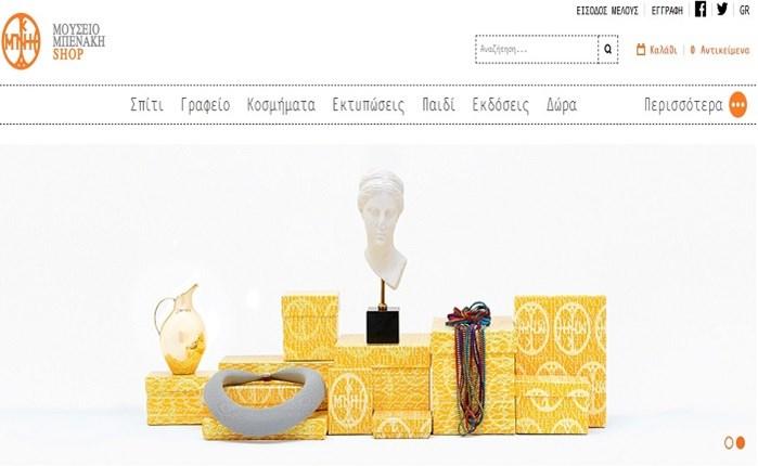 Η Honest Partners για το e-shop του Μουσείου Μπενάκη