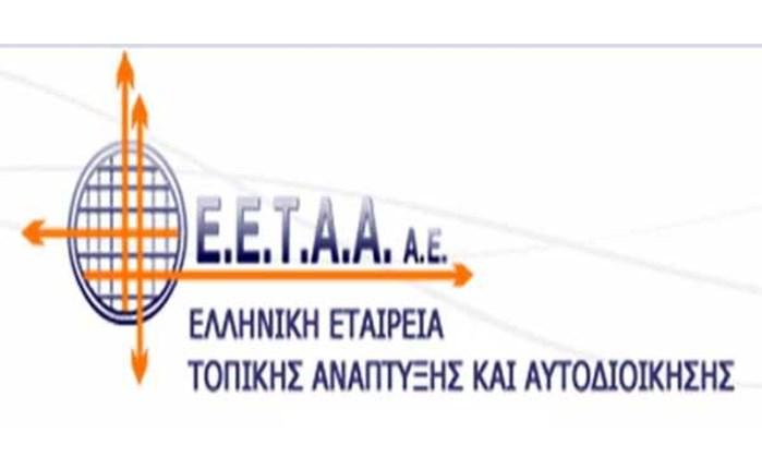 Έργο της InDigital για την ΕΕΤΑΑ