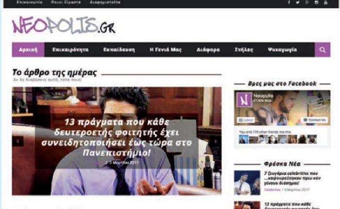 Neopolis.gr: Ένα site από νέους για νέους