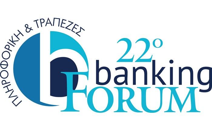 ΕΕΔΕ: Έρχεται το 22ο Banking Forum