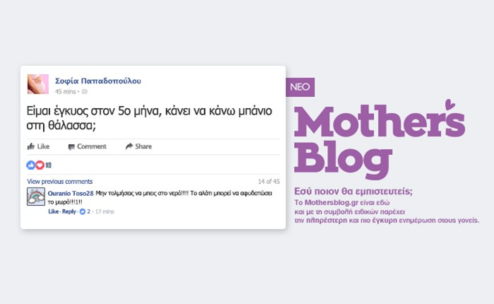 Πιο σύγχρονο και αξιόπιστο, το ανανεωμένο Mothersblog.gr