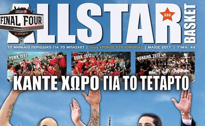 AllStar Basket: Αφιερωμένο στο Final Four το τεύχος Μαΐου