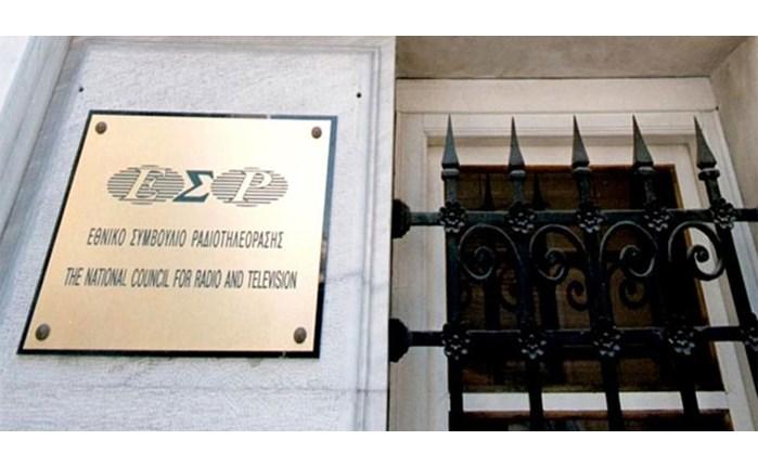 ΕΣΡ: Διευκρινίστηκε το πεδίο για την προκήρυξη του διαγωνισμού αδειών