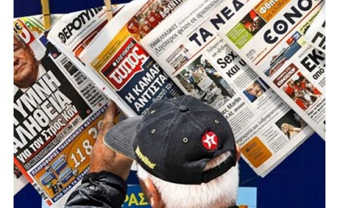 Αύξηση των πωλήσεων των εφημερίδων τη Δευτέρα