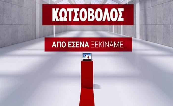 Κωτσόβολος: Νέα καμπάνια με επίκεντρο τον καταναλωτή