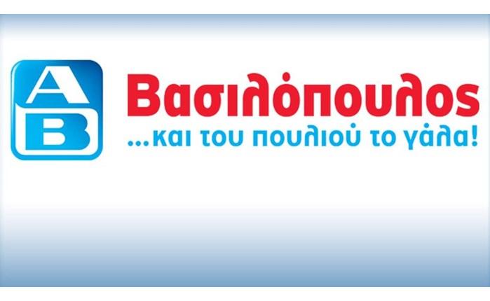ΑΒ Βασιλόπουλος: Ανανεωμένο website από την Lighthouse