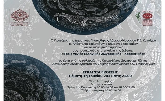 Εγκαίνια για έκθεση της Πινακοθήκης Μοσχανδρέου στο Μουσείο Κατσίγρα