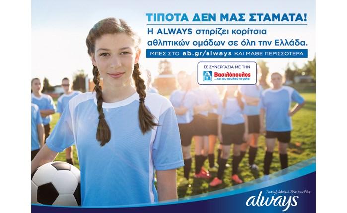 Always και ΑΒ Βασιλόπουλος ενώνουν τις δυνάμεις τους και βοηθούν έφηβα κορίτσια