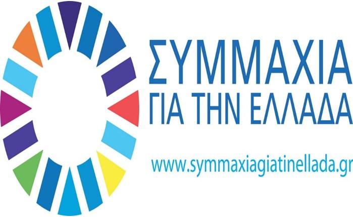 Συμμαχία για την Ελλάδα: Στηρίζει την συμμετοχή στο Διεθνές Φεστιβάλ Animation