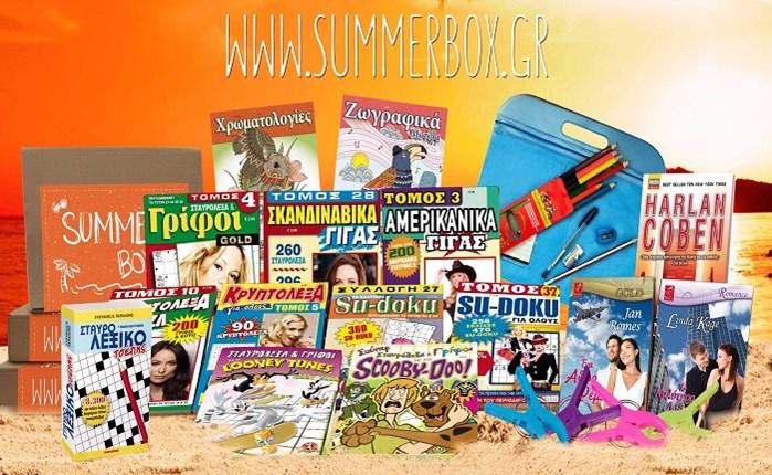 Anubis: Κυκλοφορεί το Summer Box