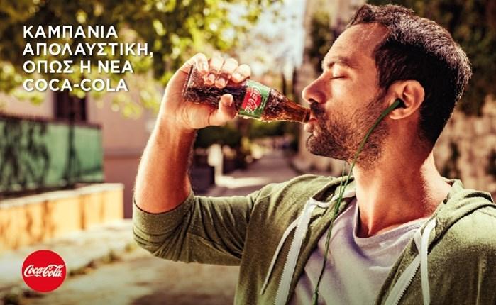 Καμπάνια απολαυστική, όπως η νέα Coca-Cola
