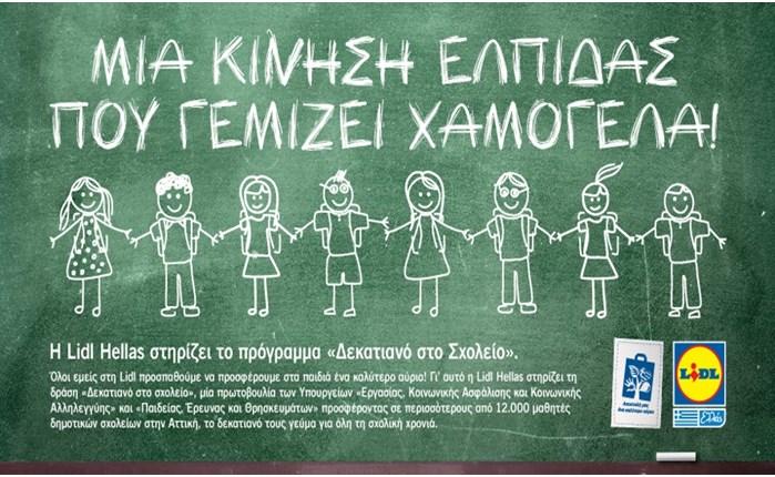Lidl Hellas: Ενισχύει τη δράση «Δεκατιανό στο Σχολείο»