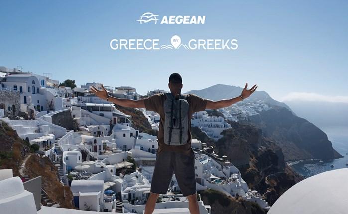 Η OgilvyOne δημιούργησε για την Aegean