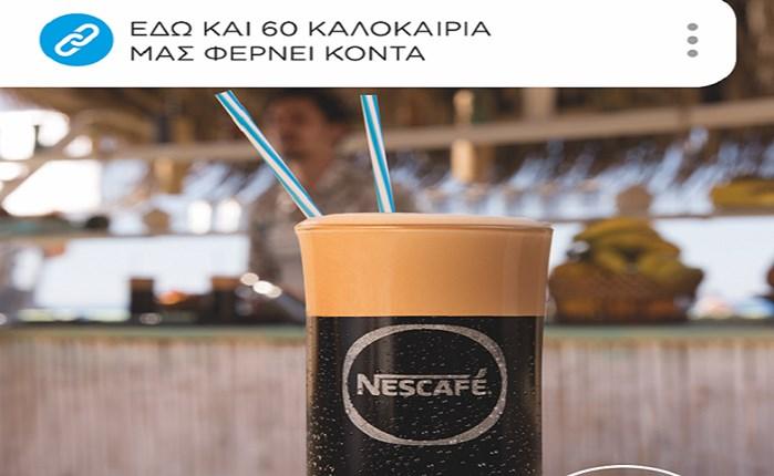 Νέα καμπάνια Nescafé Frappé από την Publicis One