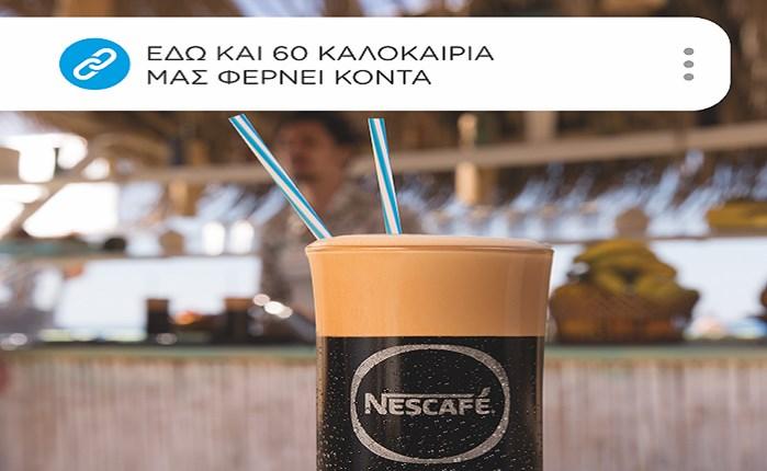 Η Publicis One λανσάρει τη νέα καμπάνια του Nescafé Frappé