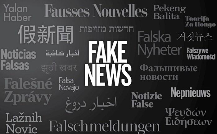 ΕΕ: Συγκροτείται ομάδα εμπειρογνωμόνων για τα fake news