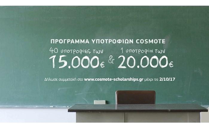 Cosmote: Δίπλα στους νέους που δίνουν μαθήματα ζωής