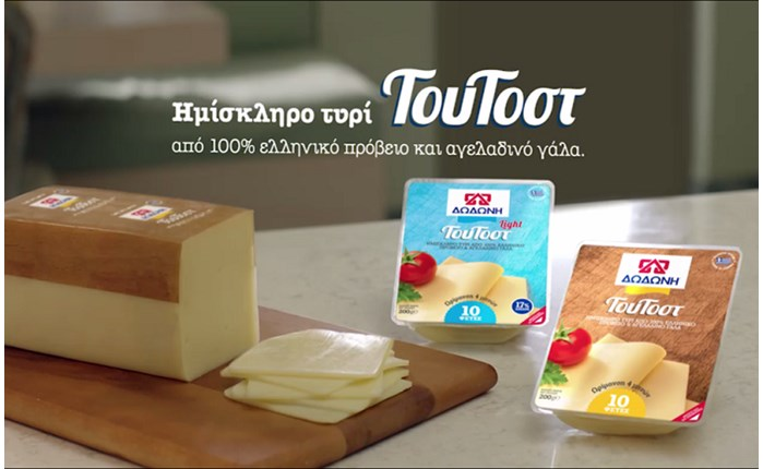 Νέο τηλεοπτικό σποτ για το ημίσκληρο τυρί ΔΩΔΩΝΗ ΤουΤοστ